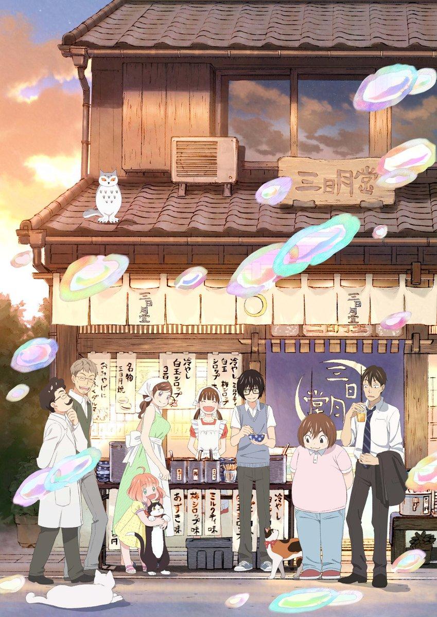 TVアニメ「3月のライオン」第2シリーズは10月14日よりNHK総合で放送 キービジュアルも公開 | ほんのひきだし