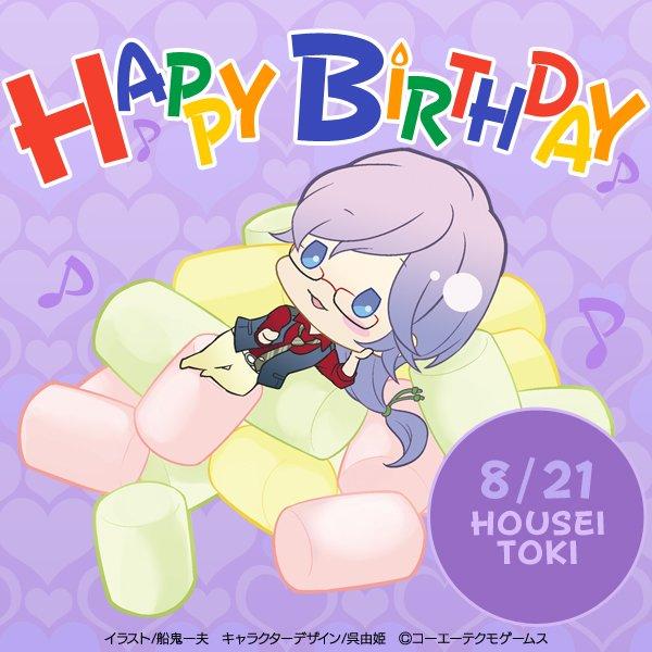 8月21日は神南高校3年、土岐蓬生の誕生日です。「金色のコルダ3」シリーズをプレイして、彼の誕生日をお祝いしてあげてくだ