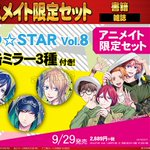 【書籍予約情報】『2D☆STAR Vol.8 アニメイト限定セット』が9/29発売!!有償特典は【缶ミラー3個セット(B