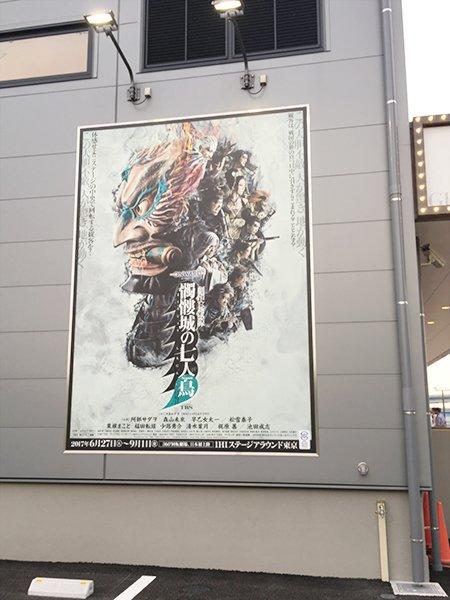 【ブログ更新】劇団☆新感線『「髑髏城の七人」Season鳥』は、物語・振付・殺陣・キルラキルが融合した最高の舞台でした