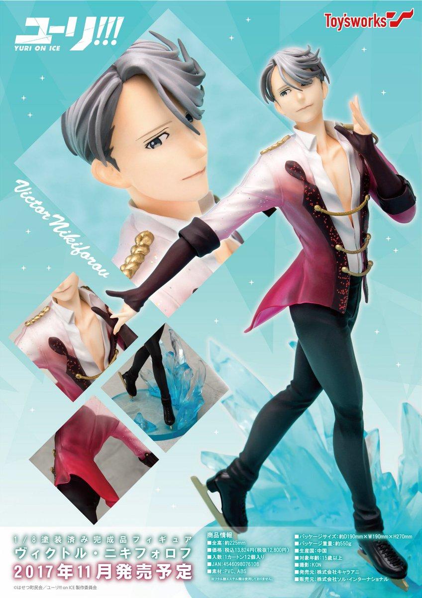 【予約受付中】トイズワークス「ユーリ!!! on ICE」ヴィクトル・ニキフォロフ 完成品フィギュア予約受付中!キャラア