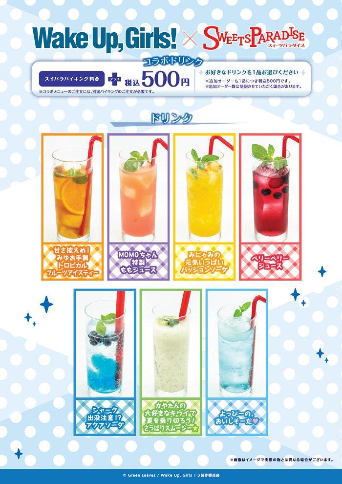 【Wake Up, Girls!×スイーツパラダイス】大好評のスイーツパラダイスコラボが広島店でも開催される事が決定しま