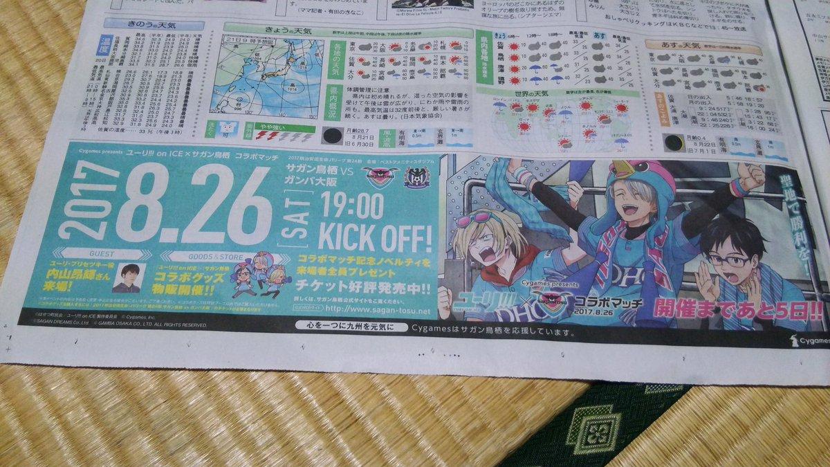 佐賀新聞にユーリ載ってたー!楽しみ♪#ユーリ