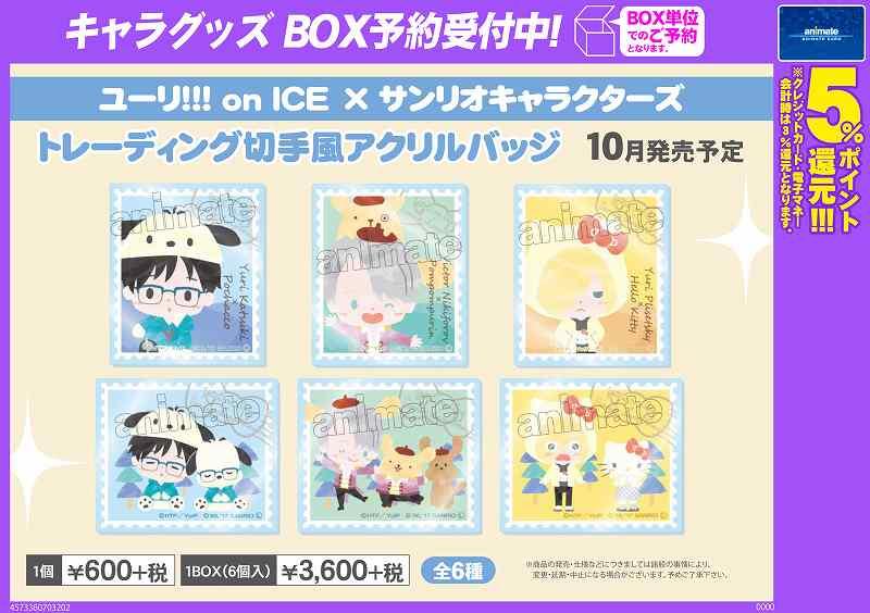 【キャラグッズ予約情報】『「ユーリ!!! on ICE」×「サンリオキャラクターズ」よりグッズ各種ご予約受け付け始まりま