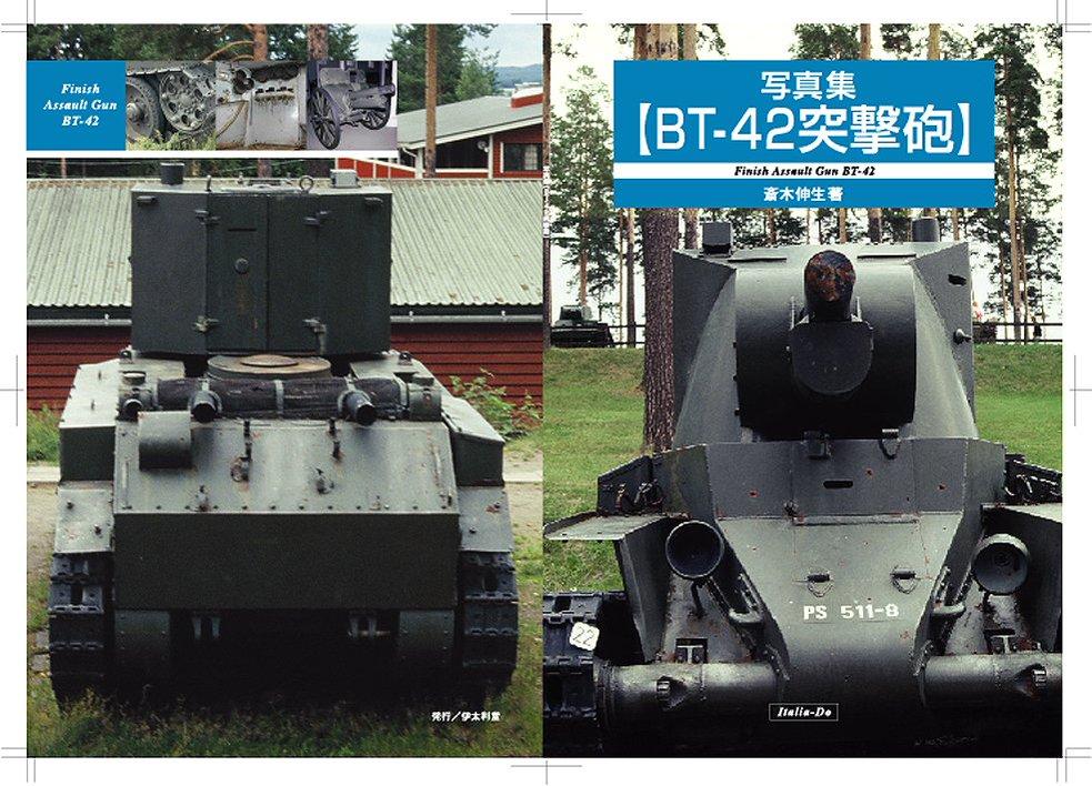 BT-42写真集極少数どこかにあるだけで完売です。ご購入頂けた皆様本当にありがとうございました。1990年から追い続けた