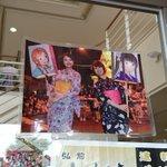 そいや、弘前のまちなか情報センターには、去年のねぷたのみかしーさんと篠田みなみさんの写真があった。懐かしいな。去年の話だ