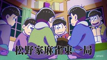 毎週月曜、テレビ東京にて「おそ松さん」第1期シリーズが再放送中!本日深夜2時05分からは、第21話「麻雀」、「神松」ほか
