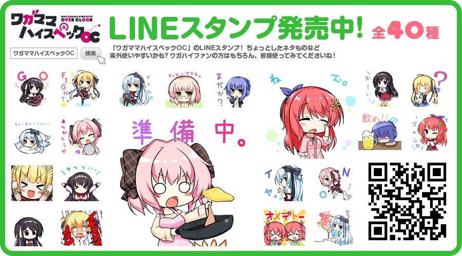 【LINEスタンプ】『ワガママハイスペック』LINEスタンプ第2弾が発売されました!全40種でなんと全てフキアキ先生描き