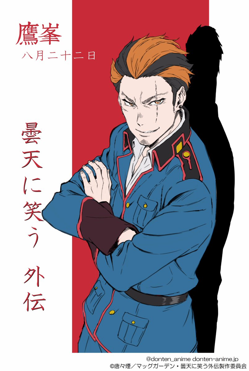 【✨HAPPY BIRTHDAY✨】本日8/22は、鷹峯誠一郎の誕生日!誕生日を記念し、かっこいいイラストが到着😊🌟今回