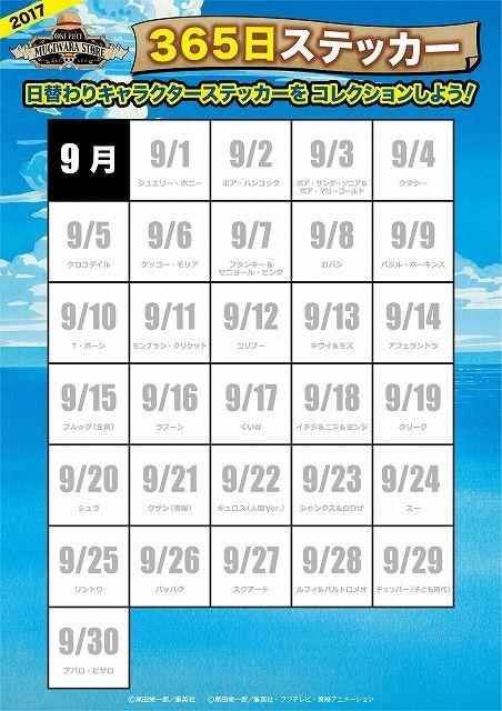 ONE PIECE 麦わらストア 航海日誌 : 365日ステッカー 9月ラインナップ発表!
