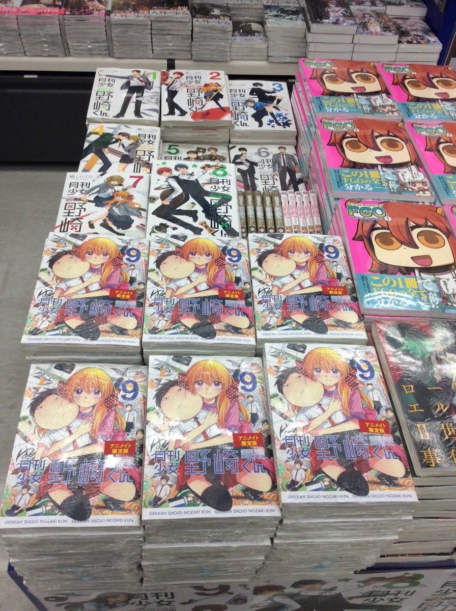 【本日発売】『月刊少女野崎くん』9巻が本日発売!特製カバー仕様のアニメイト限定版も大好評発売中です!ぜひ遊びに来てくださ