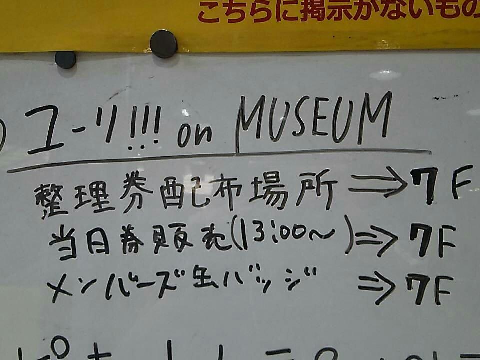 【#YOM_混雑状況】8/22(火)ユーリ!!! on MUSEUMの入場整理券の配布は「7階」にて行っております。当日