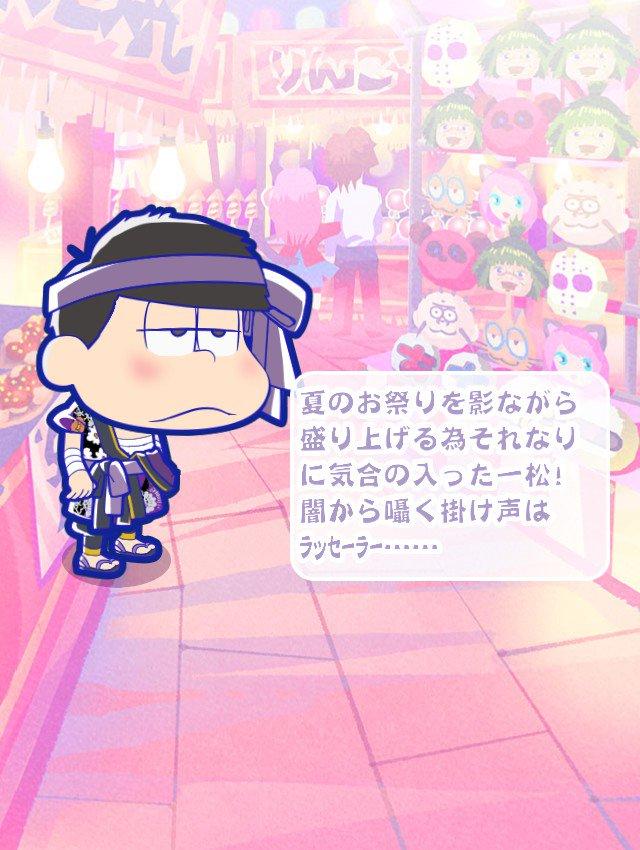 おそ松さんと日本全国を旅しよう♪#たび松 掛け声ちっさ!