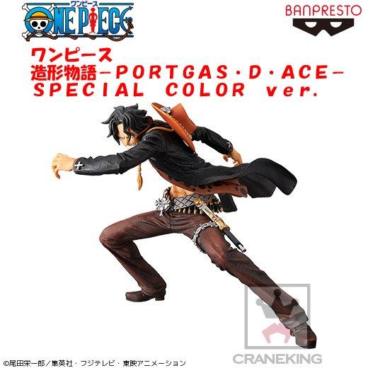 【プライズ情報】「ワンピース 造形物語-PORTGAS・D・ACE-SPECIAL COLOR ver.」が8月22日よ