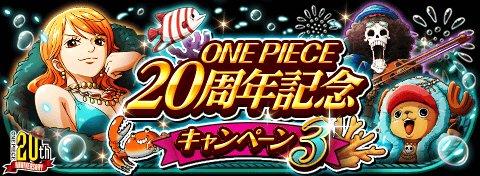 ONE PIECE 20周年記念キャンペーン3★8/21(00:00)~9/4(23:59)開催★ONE PIECE 2