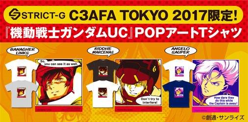 8月26日~27日幕張メッセにて開催される「C3AFA TOKYO 2017 」に、本年もSTRICT-Gが出店致します