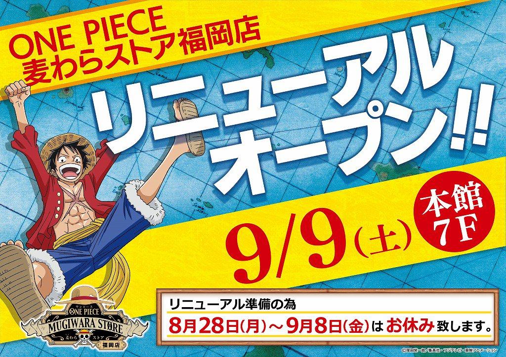 【ご案内】2017年9月9日(土)ONE PIECE 麦わらストア福岡店福岡PARCO 本館7Fにリニューアルオープン決