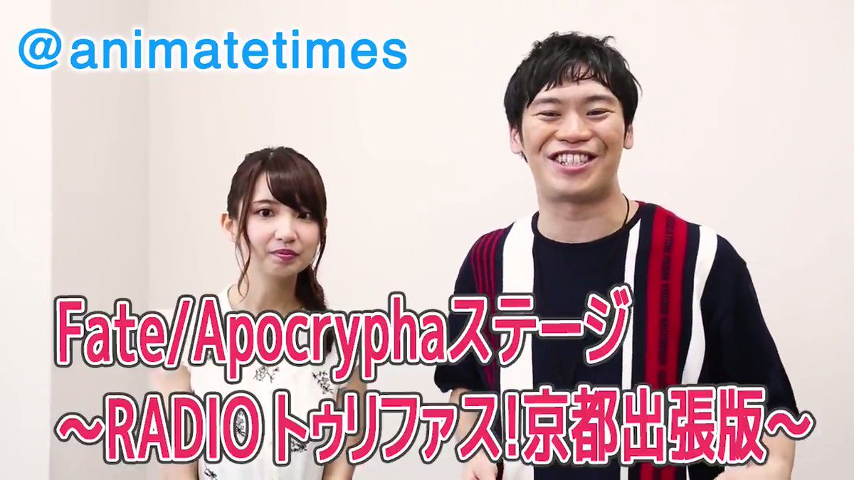 『Fate/Apocrypha』ステージに出演予定の大久保瑠美さんと、古川慎さんに、京まふスペシャルインタビューのバトンが渡されました!動画とインタビューを合わせてご覧ください!