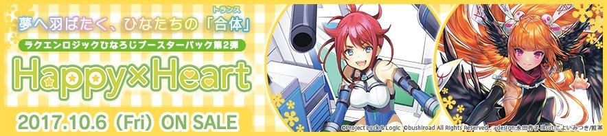 【今日のカード】本日から10/6(金)発売のひなろじブースター第2弾「Happy×Heart」のカードを公開!高レアリテ