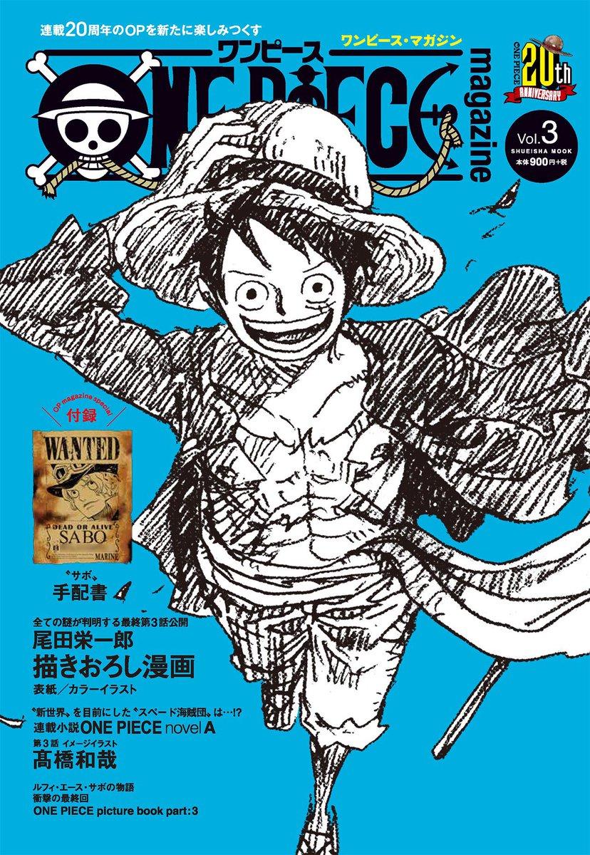ONE PIECE magazine Vol. 3の発売日まであと10日!!Luff完結!サボの懸賞金公開!?楽しみすぎ