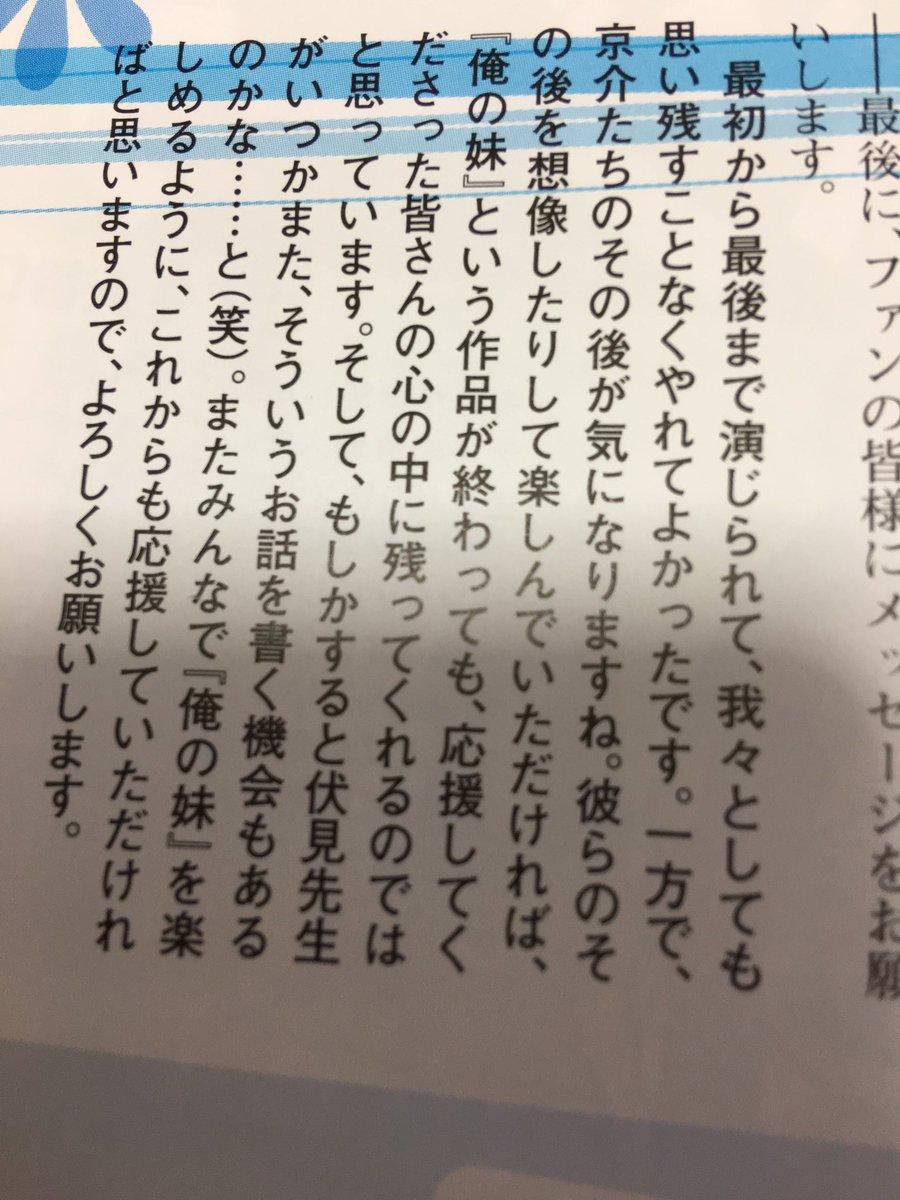 もしかすると伏見先生がいつかまた、そういうお話を書く機会があるのかな....と(笑)すごいな中村さんの予想当たったなとい