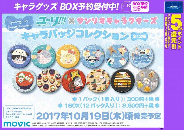【ユーリ!!! on ICE × サンリオキャラクターズ キャラバッジコレクション】が全12種で登場♪こちらはネット予約