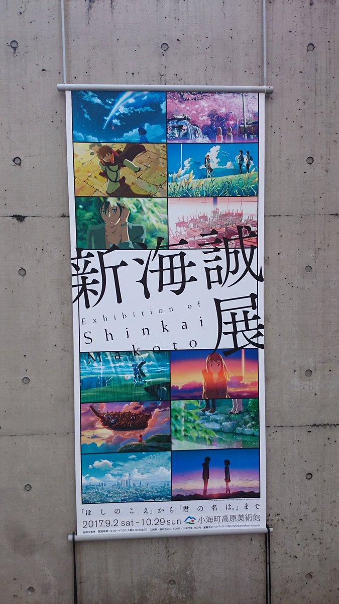 #新海誠展 を観に #小海町高原美術館 に来ました\(^o^)/#新海誠 監督の作品( #ほしのこえ ~ #君の名は )