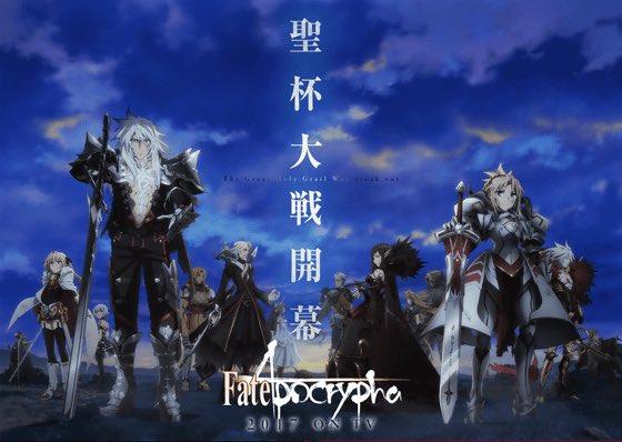 「Fate/Apocrypha」の脚本家と「魔弾の王と戦姫」の原作者にRTされてどうしようか悩んでる両方観てない
