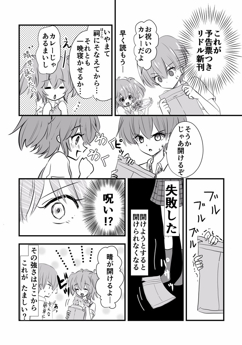 新刊開封前の兎晴描いてみた(^.^) #悪魔のリドル