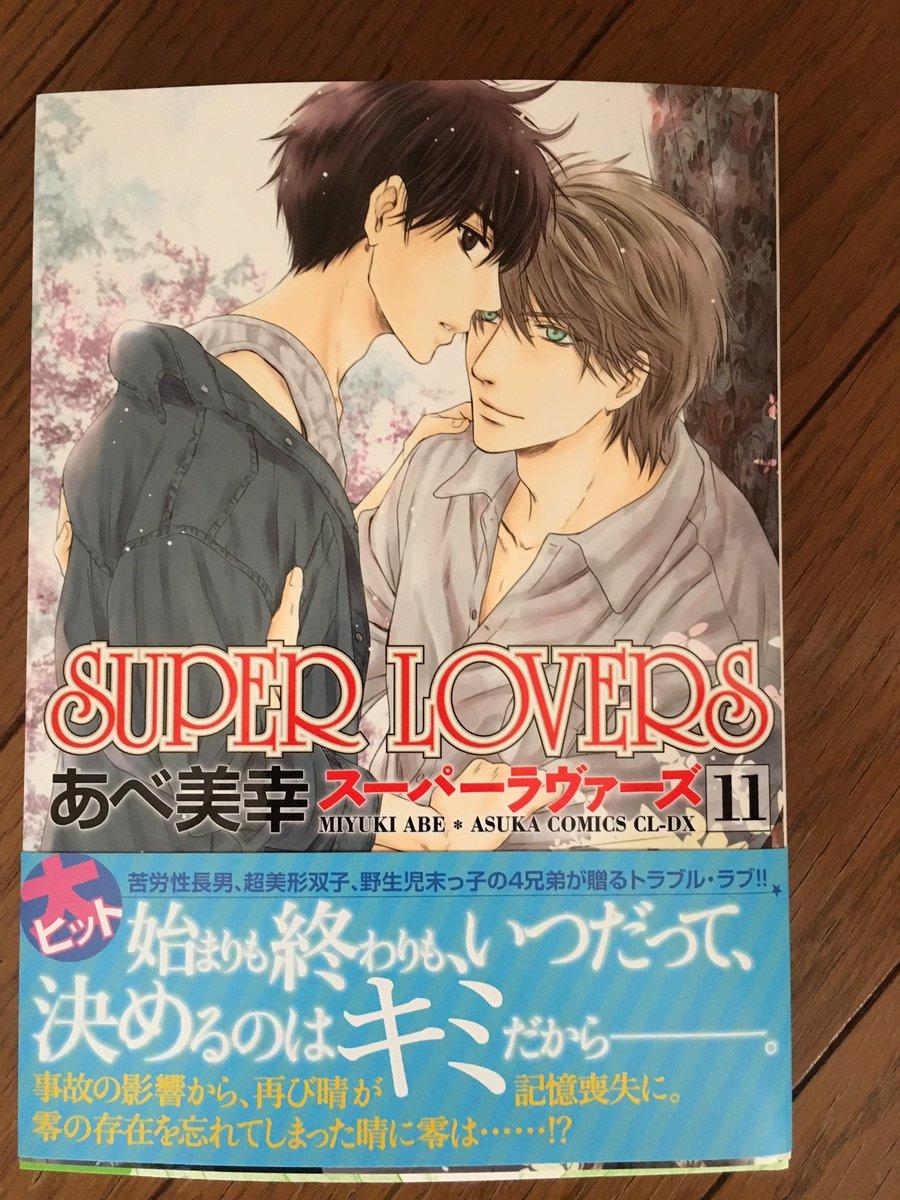 「SUPER LOVERS 11」血は繋がってないけど兄弟で大切な家族で…そしてお互いかけがえのない「特別」な存在の晴と