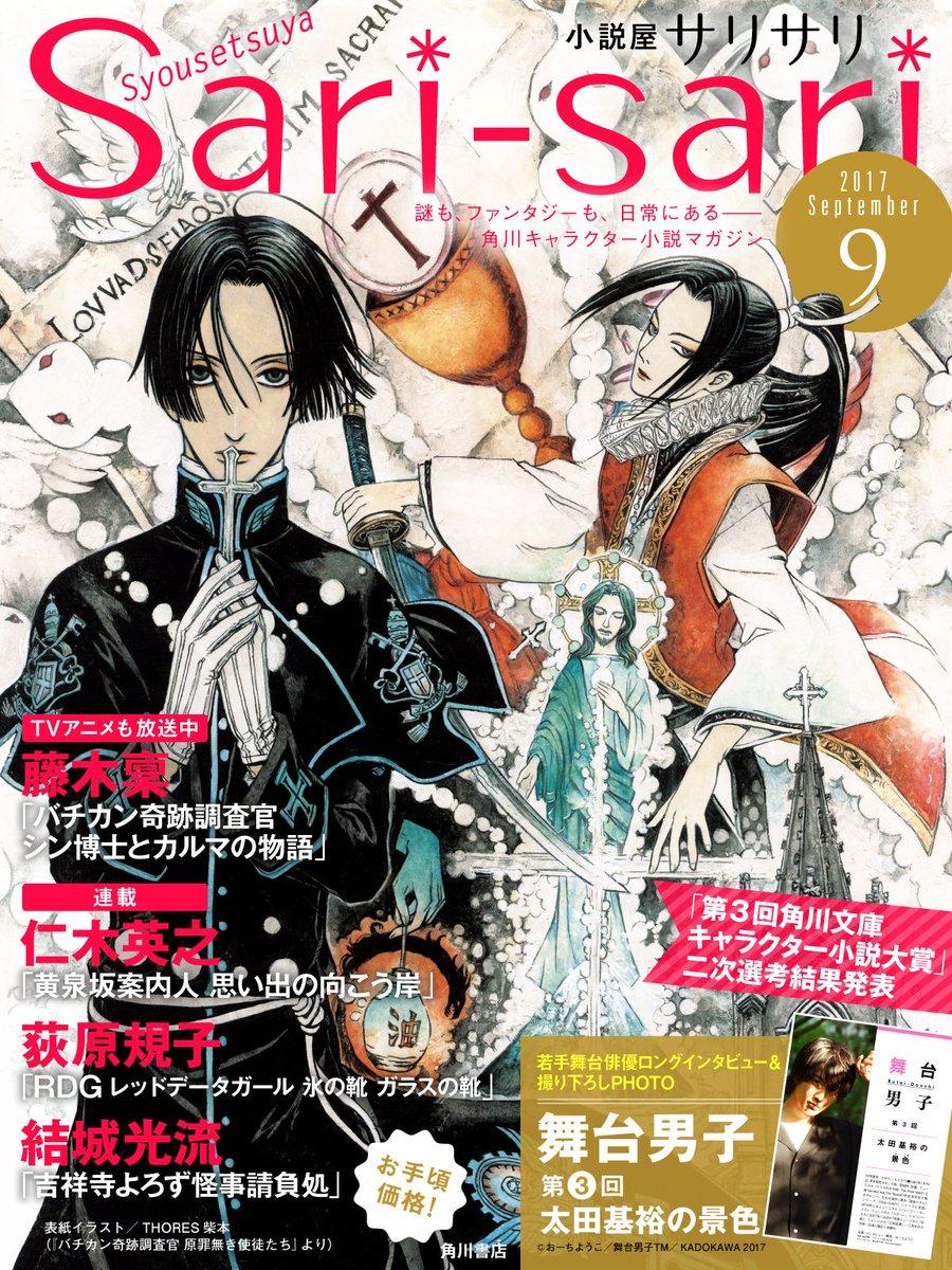 今月7日発売の「小説屋sari-sari9月号」は、好評連載「舞台男子  太田基裕の景色」、「バチカン奇跡調査官」「RD