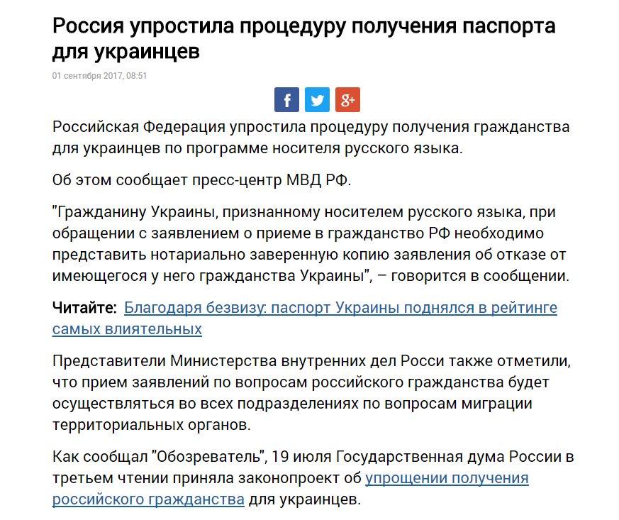 Гражданство россии гражданам украины по упрощенной схеме