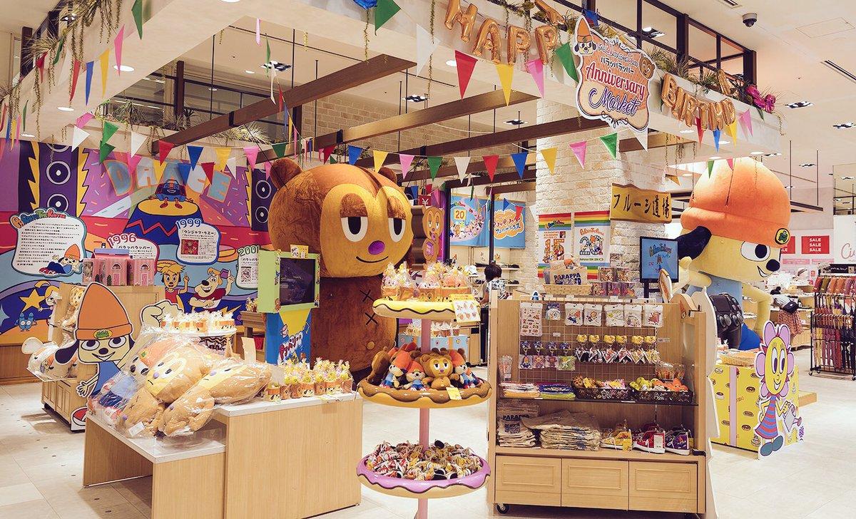 今日(9/5)が最終日!「パラッパラッパー・アニバーサリーマーケット」✨新宿マルイANNEXで 19:30 までパラッパ