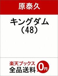 原泰久 出版社:  集英社   キングダム(48) [楽天]   rbooks