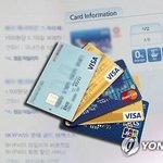 Daily credit card spending in S. Korea hits record high in H1