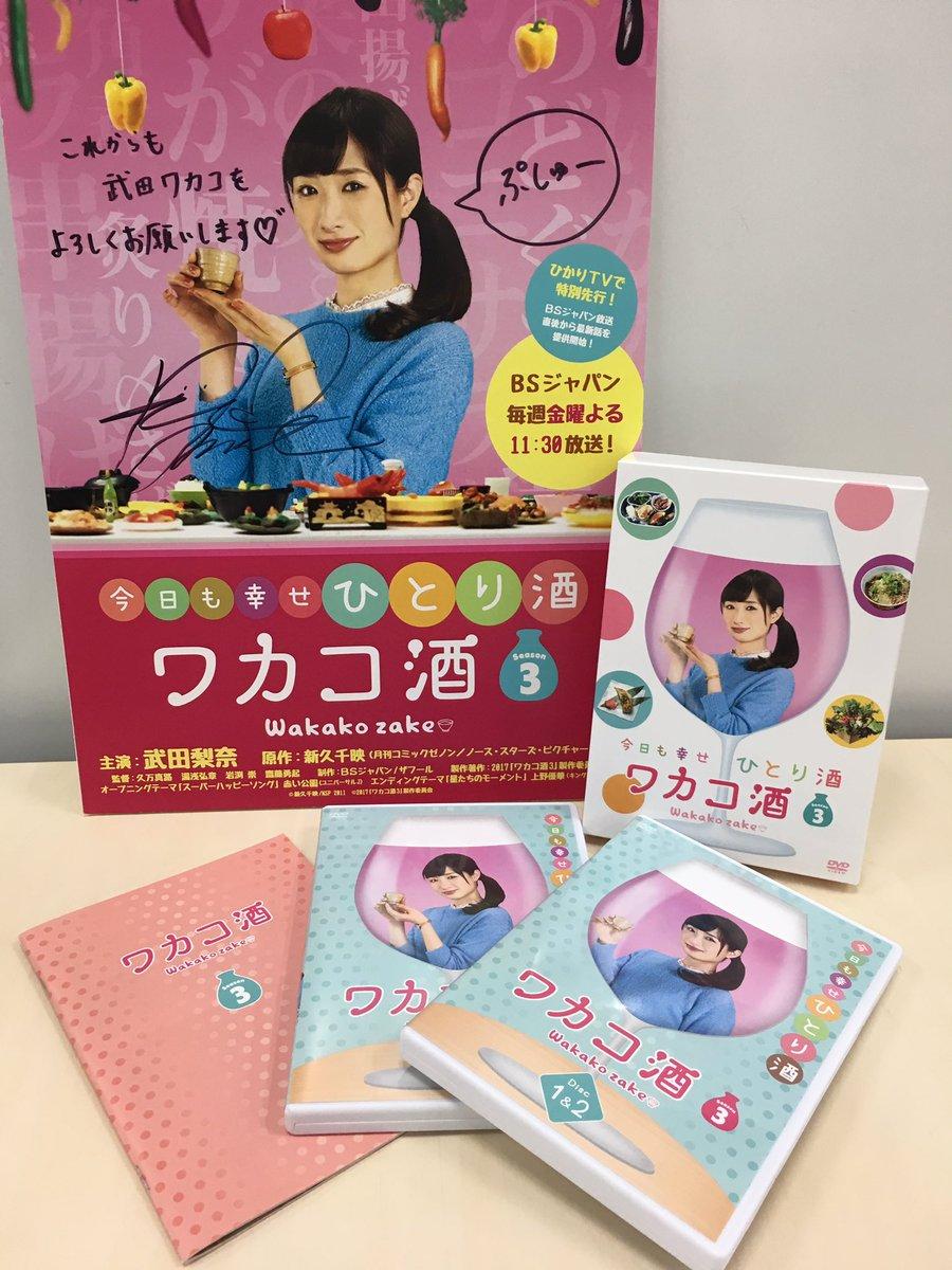 本日、9月5日(火)ワカコ酒Season3のDVD-BOXが発売になりましたー!!これで、いつでもワカコに会えますよ♪特