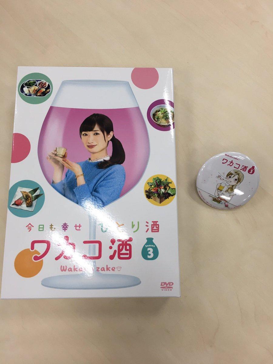 そしてなんと、テレ東本舗でワカコ酒Season3のDVD-BOXを購入すると、先着でオリジナル缶バッジ型の栓抜きが付いて