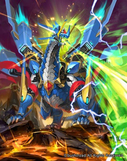 本日8/25発売ヴァンガード「竜皇覚醒」にて【クロノドラゴン・ギアネクスト】をアニメ用設定画と併せて描かせて頂きました。