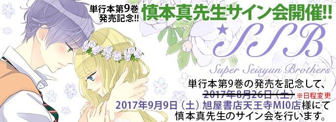 【サイン会 延期のお知らせ】8月26日(土)に開催を予定しておりました「SSB ―超青春姉弟s―」慎本真先生サイン会は慎