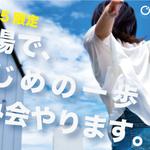 【U-25限定】9月25日に『はじめの一歩飲み会』を開催します。詳細