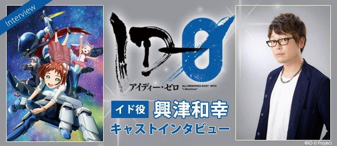 全話収録Blu-ray BOX&DVD BOX 8月29日発売!豪華スタッフが贈るマインド・トランスSF!『ID-0(ア