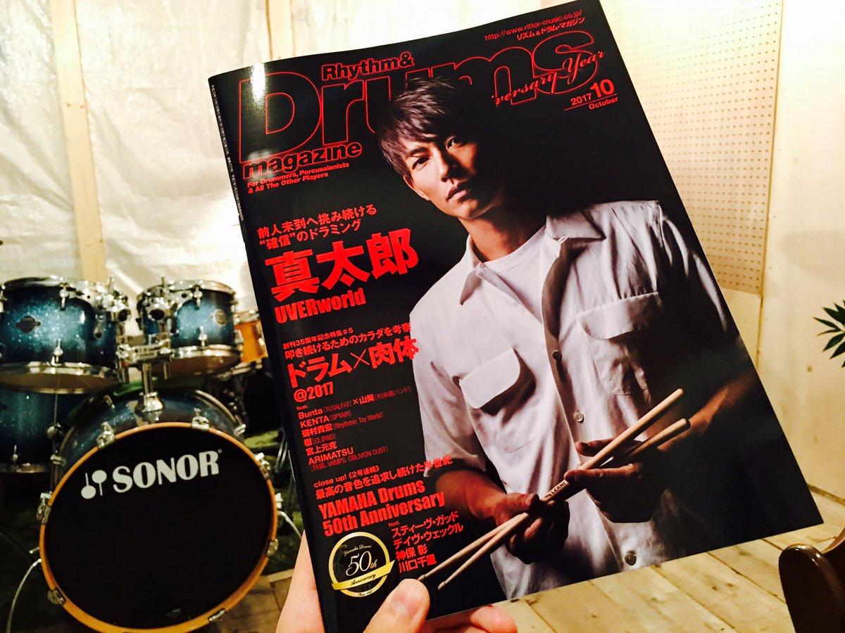 ドラマガ10月号、入ってます✨今月のテーマは「ドラム×肉体」💪毎日たのしくドラムレッスン中🎵#グリーンディ#ミスチル#U