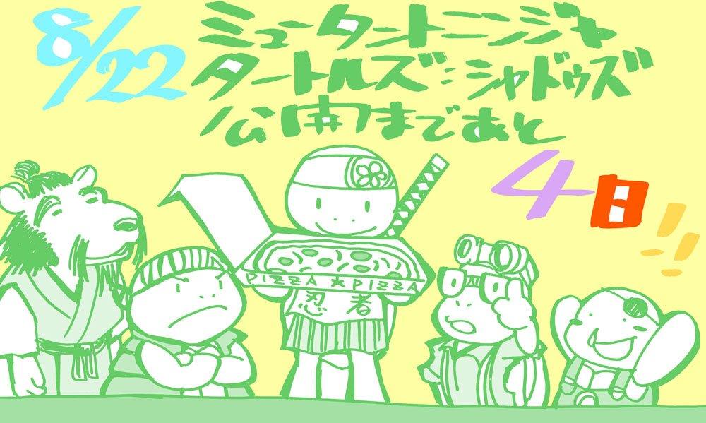 明日でミュータントタートルズ影≪シャドウズ≫公開1周年!!!!!