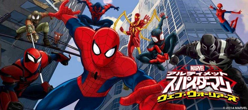 スパイダーバースとは違うが多種多様なスパイダーマンもどきが出てくるアニメがこちらアルティメットスパイダーマン!!!端的に