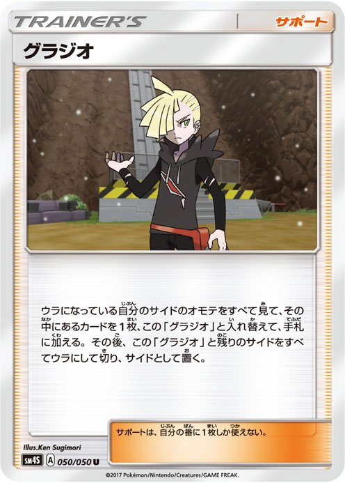 tweet-Regular Gladion from SM4 revealed! Previously translated here: https://t.co/RrAR156SXx https://t.co/d49noHhwoy