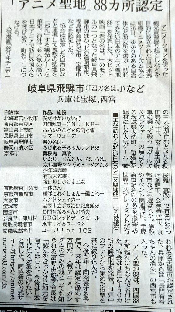 『訪れてみたい日本のアニメ聖地88(2018年版)』に『RDG~レッドデータガール~』(奈良県十津川村)。