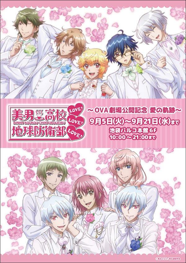『美男高校地球防衛部LOVE!LOVE!LOVE!~OVA劇場公開記念 愛の軌跡~』9/5(火)~9/21(木)の期間、