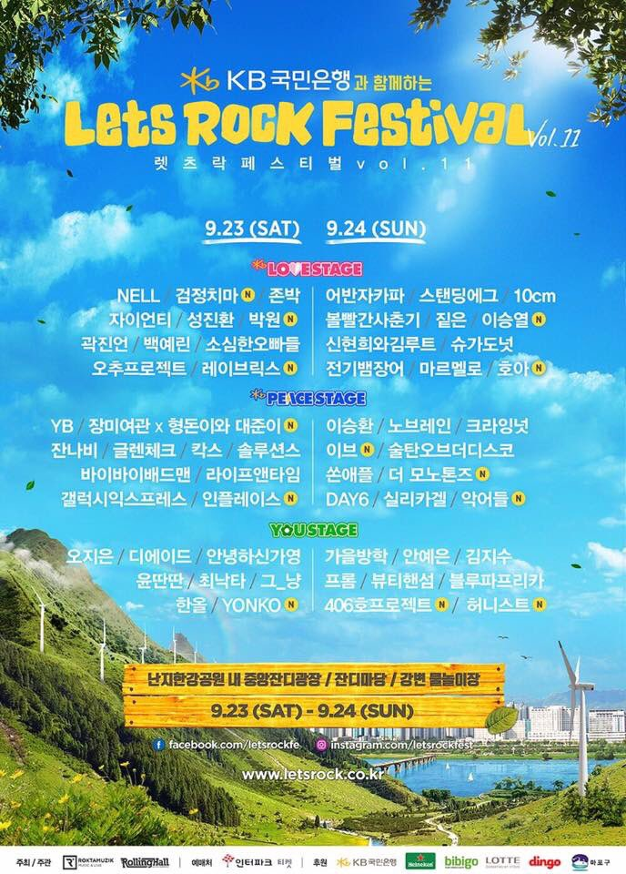 LETS ROCK FESTIVAL ! ! !2017丁酉年 9月 24日 일요일 'LOVE stage'
