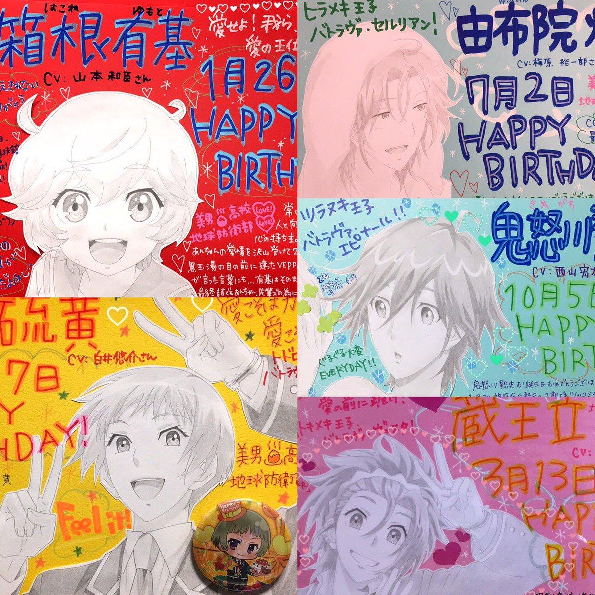 【美男高校地球防衛部LOVE!LOVE!LOVE!】8/26〜劇場公開おめでとうございます!愛が沢山溢れる作品で大きなス