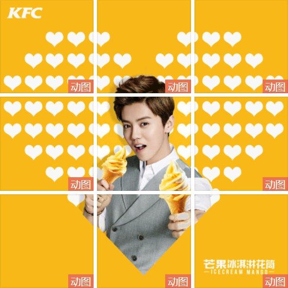 [17.08.28] Actualización – Weibo de KFC https://t.co/KM66jGczko Crédito: 肯德基 https://t.co/89NPzb1pNV